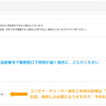 入荷予定登録に機能が追加されました!□