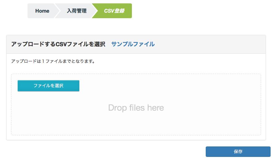 ファイルを取り込み