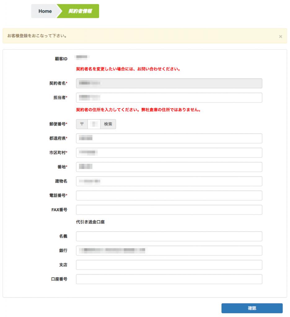 契約者情報の入力画面