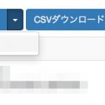 CSVで一括出荷予定登録■