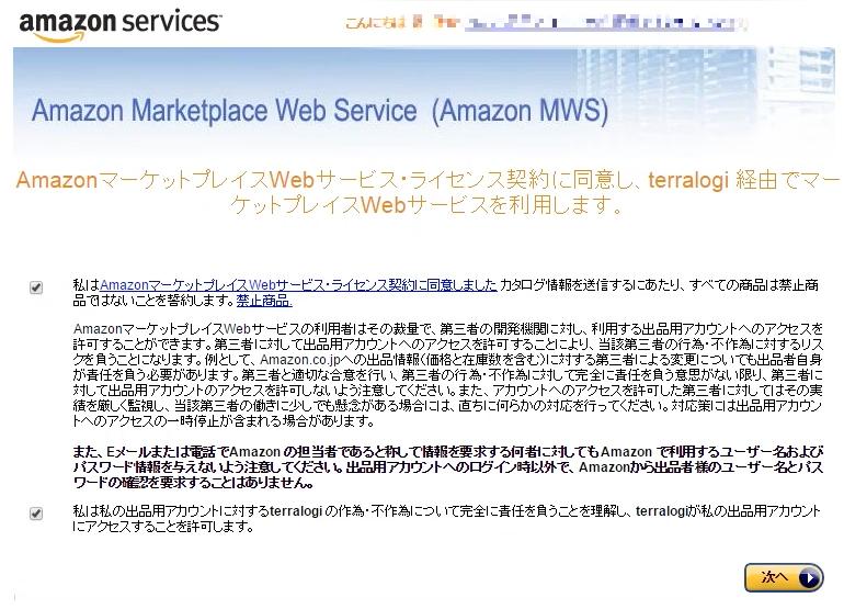 MWS登録の同意