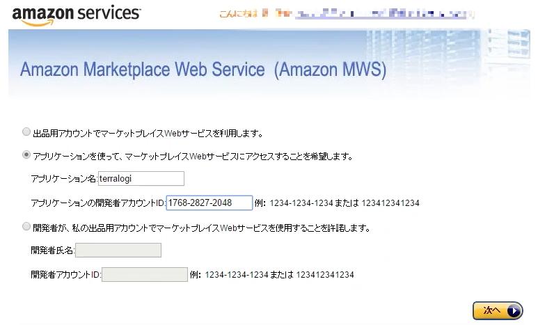 MWS情報の入力
