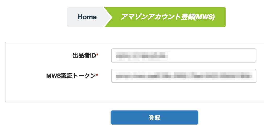MWS登録画面