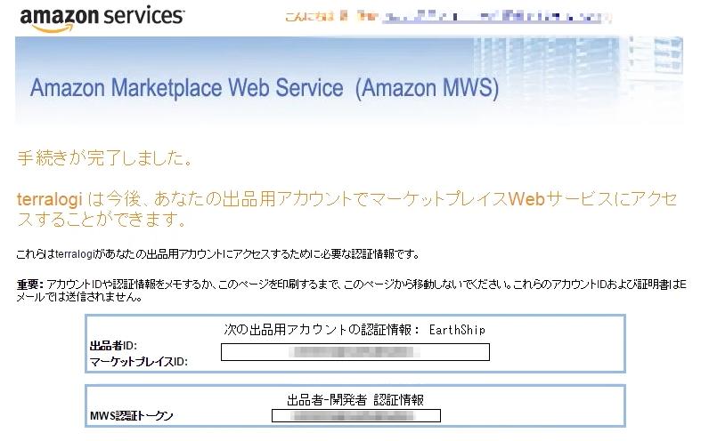 MWS情報の取得