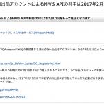小口出品アカウントの MWS API の利用停止について