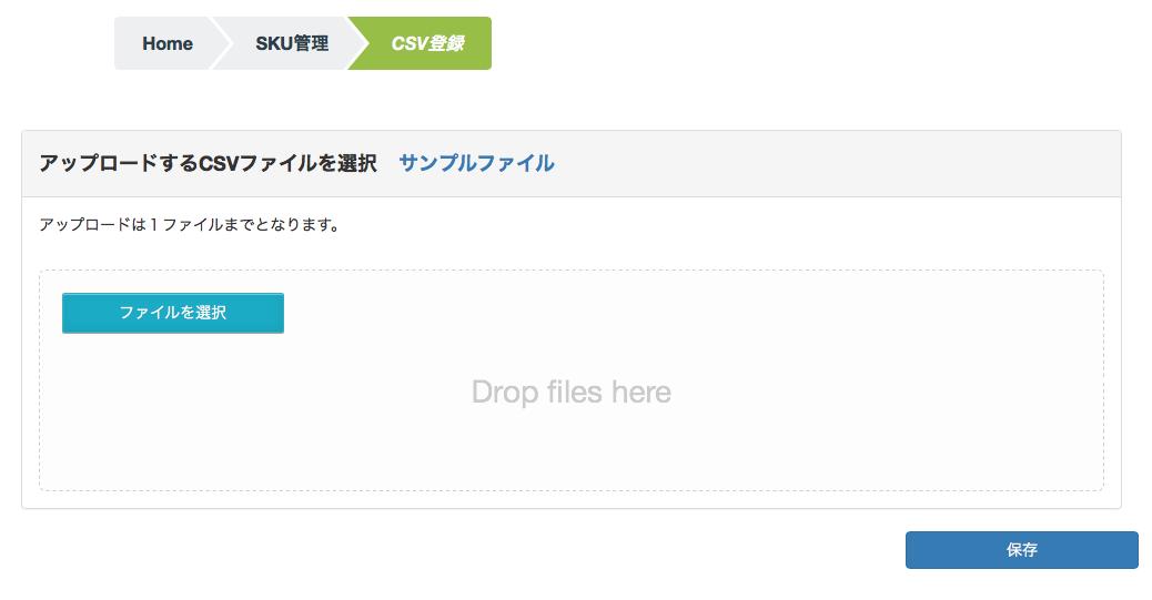 ファイルの取り込み