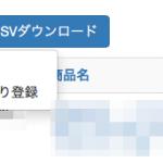 CSVで一括SKU登録