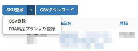 CSV登録